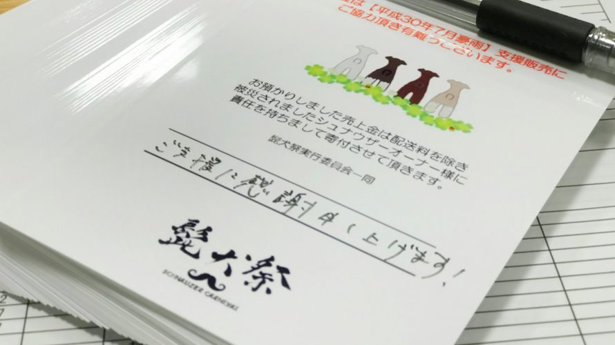 【途中経過報告】西日本豪雨被災者さん支援のグッズの発送が完了しました!