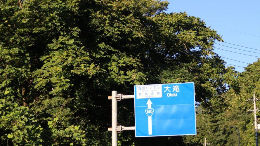 関東屈指のパワースポットと呼ばれ、犬の祖先…狼を祀る三峯神社に行ってみた!