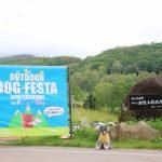 アウトドア ドッグフェスタ in 八ヶ岳2018に行ってみた!