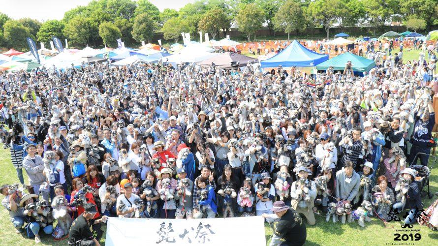 髭犬祭は笑顔になる魔法の合言葉!髭犬祭開催御礼🎶